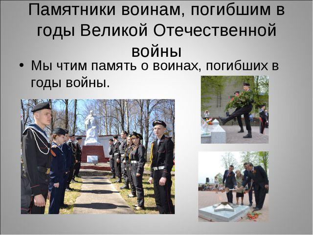 Памятники воинам, погибшим в годы Великой Отечественной войны Мы чтим память...