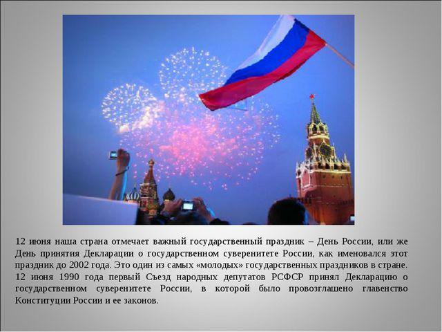 12 июня наша страна отмечает важный государственный праздник – День России, и...