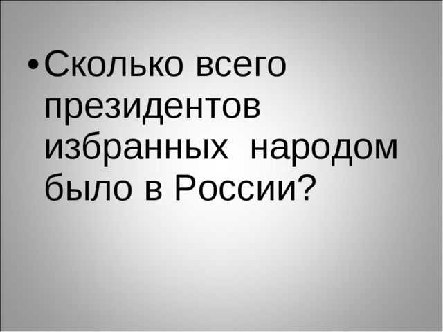 Сколько всего президентов избранных народом было в России?