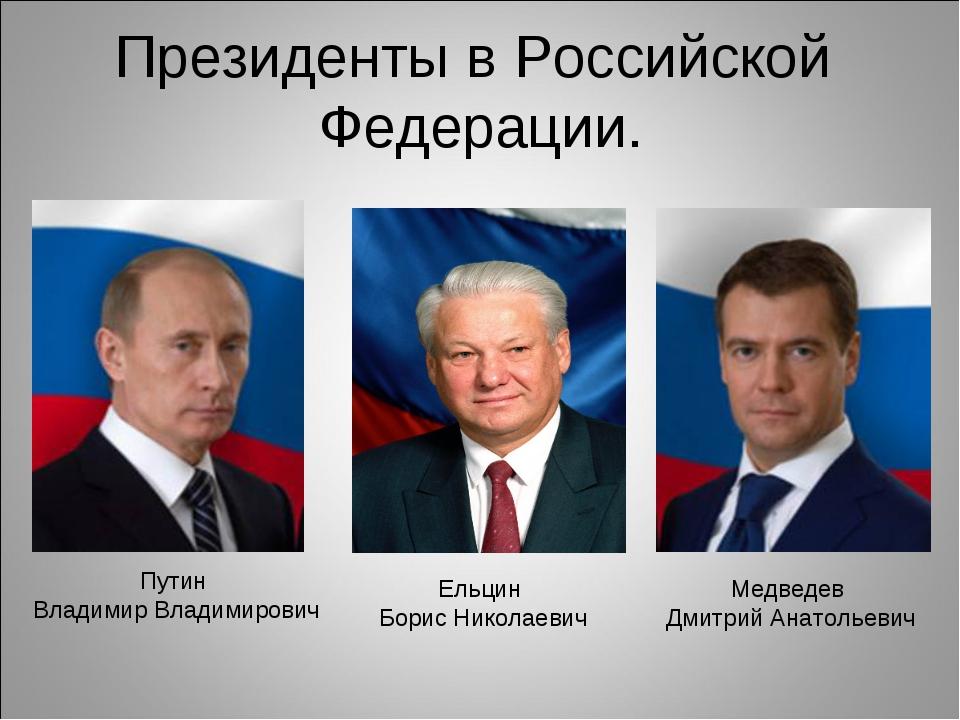 Президенты в Российской Федерации. Путин Владимир Владимирович Ельцин Борис Н...