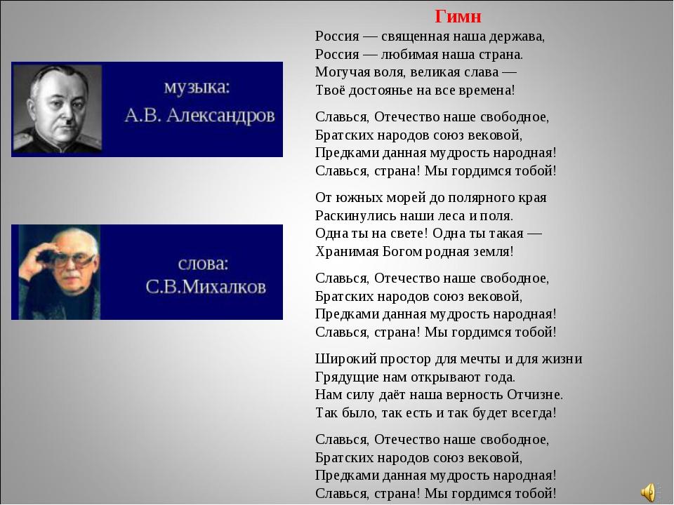 Гимн Россия— священная нашадержава, Россия— любимая нашастрана. Могучая в...