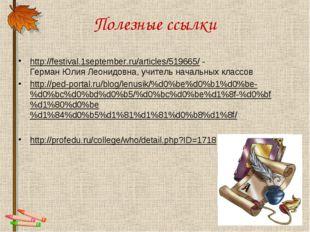 Полезные ссылки http://festival.1september.ru/articles/519665/ - ГерманЮлия