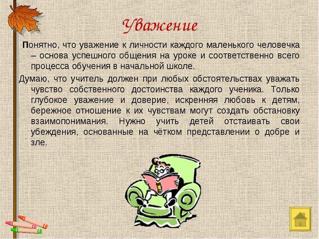Уважение Понятно, что уважение к личности каждого маленького человечка – осно...