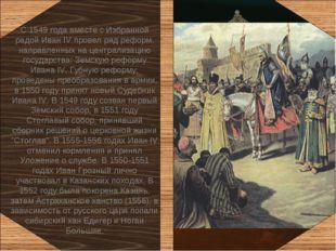 С 1549 года вместе с Избранной радой Иван IV провел ряд реформ, направленных