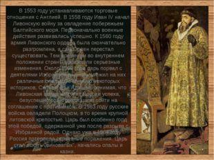 В 1553 году устанавливаются торговые отношения с Англией. В 1558 году Иван IV