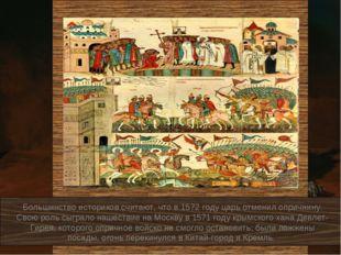 Большинство историков считают, что в 1572 году царь отменил опричнину. Свою р