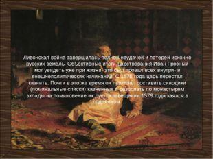 Ливонская война завершилась полной неудачей и потерей исконно русских земель.