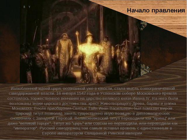 Начало правления Излюбленной идеей царя, осознанной уже в юности, стала мысль...