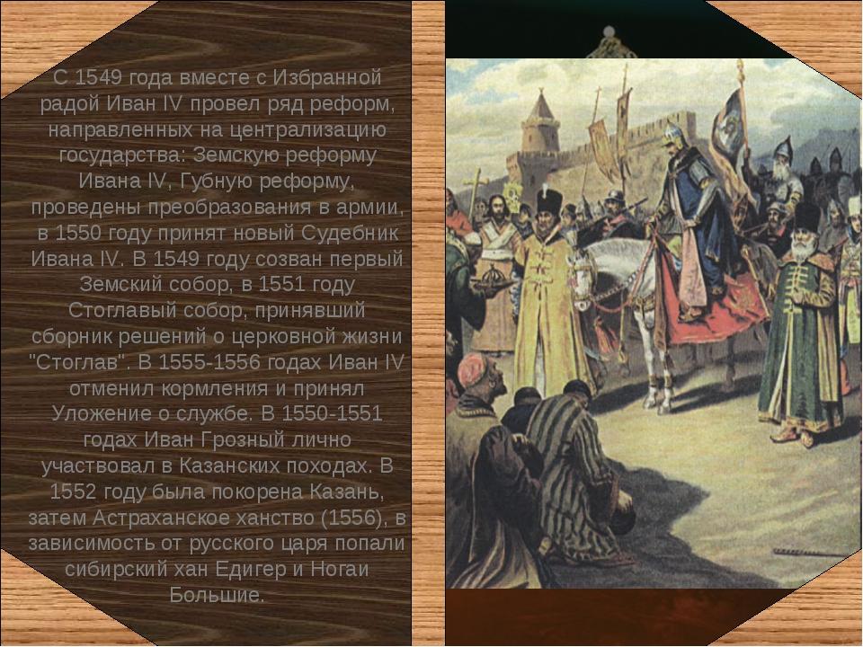С 1549 года вместе с Избранной радой Иван IV провел ряд реформ, направленных...
