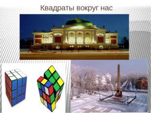 Квадраты вокруг нас