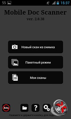 Mobile Doc Scanner Lite. Рис. 1