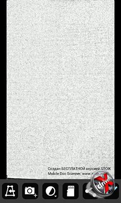 Mobile Doc Scanner Lite. Рис. 5