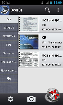 CamScanner. Рис. 2