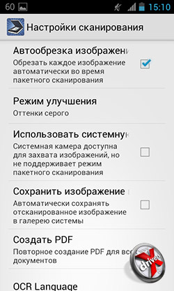CamScanner. Рис. 6