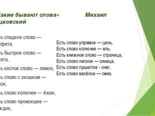 «Какие бывают слова» Михаил Пляцковский Есть сладкое слово — конфе