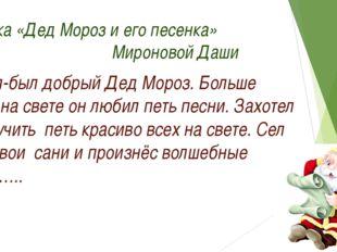 Сказка «Дед Мороз и его песенка» Мироновой Даши Жил-был добрый Дед