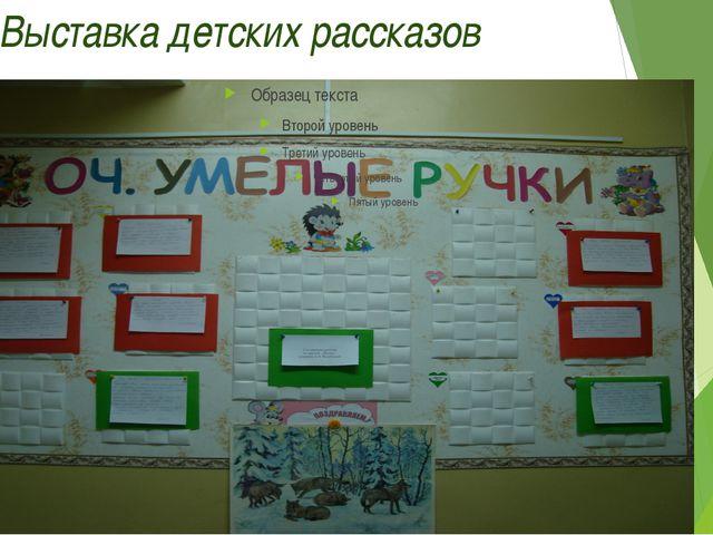 Выставка детских рассказов