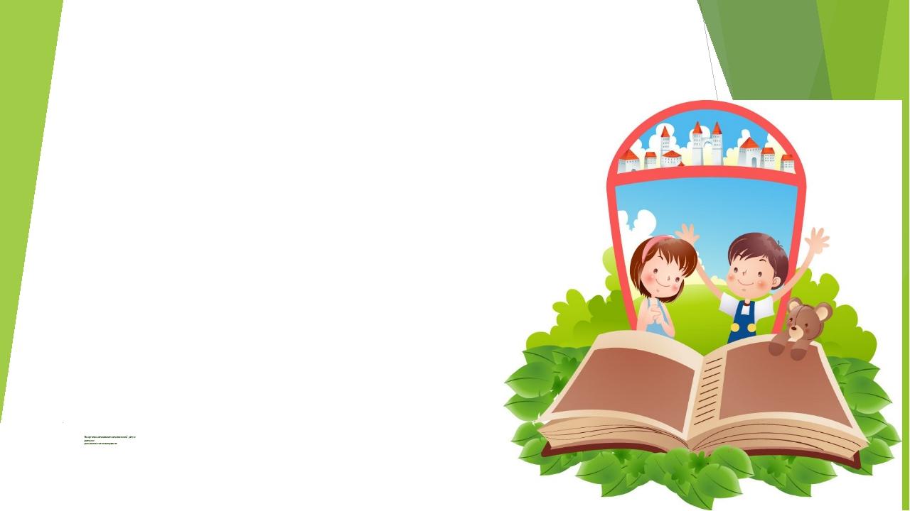 Творческое освоение связной речи детьми дошкольного возраста