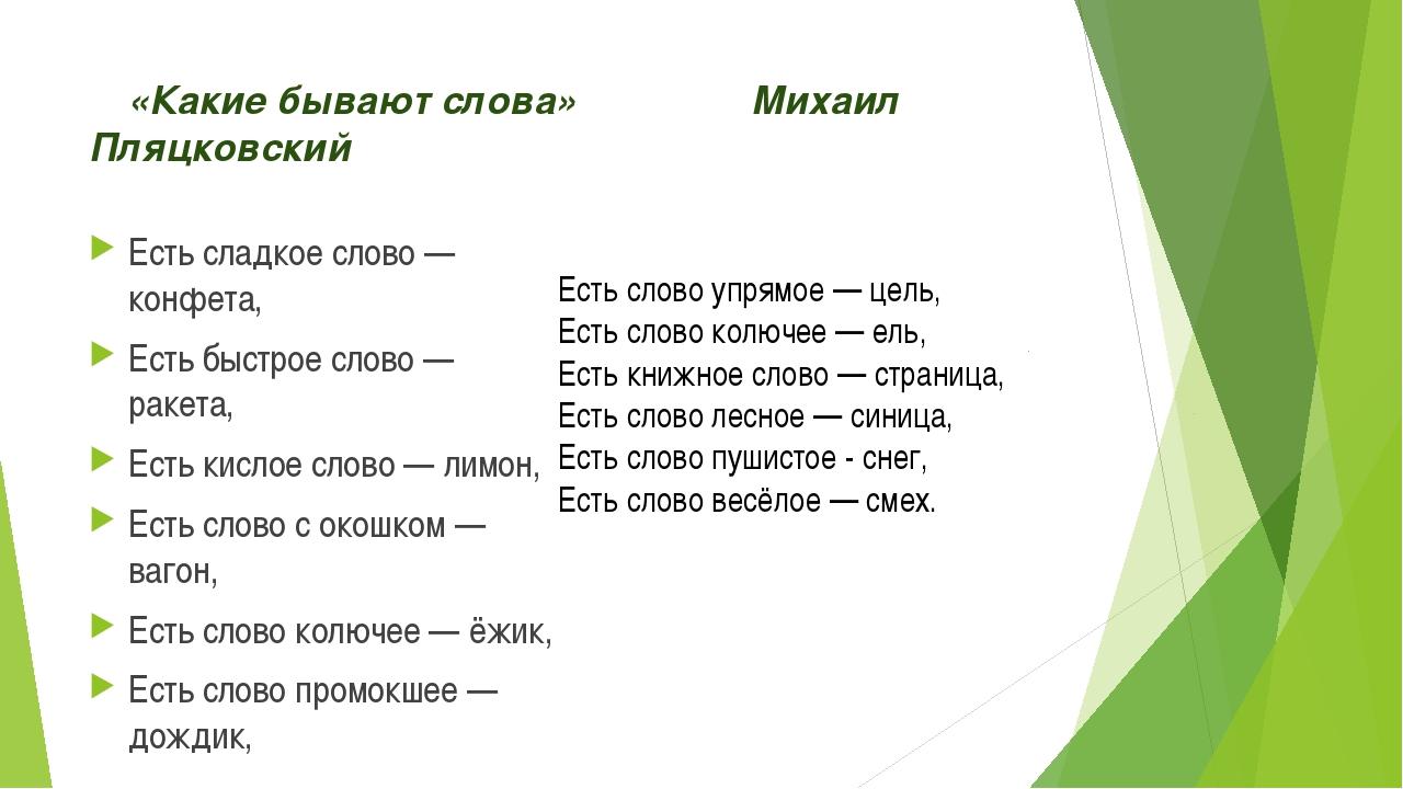 «Какие бывают слова» Михаил Пляцковский Есть сладкое слово — конфе...