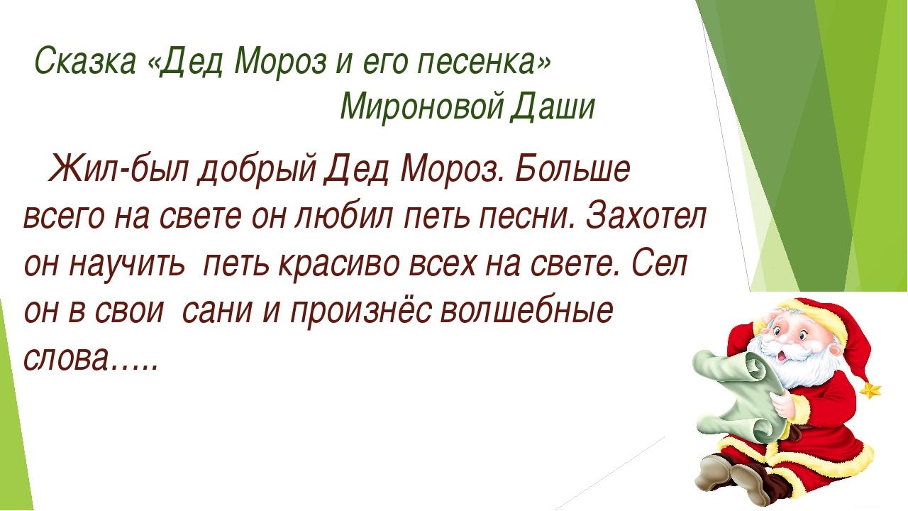 Сказка «Дед Мороз и его песенка» Мироновой Даши Жил-был добрый Дед...
