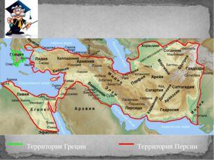 Территория Греции Территория Персии Карта - http://upload.wikimedia.org/wiki