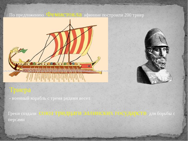По предложению Фемистокла афиняне построили 200 триер Греки создали союз трид...