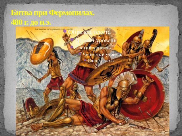 Битва при Фермопилах. 480 г. до н.э.