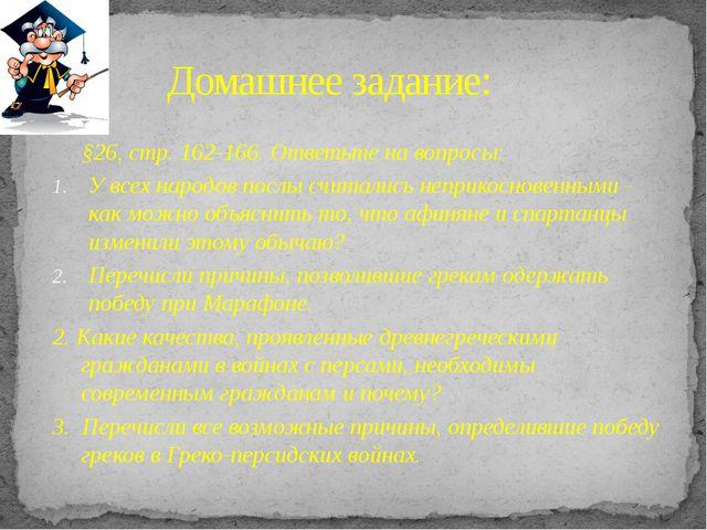 §26, стр. 162-166. Ответьте на вопросы: У всех народов послы считались непри...