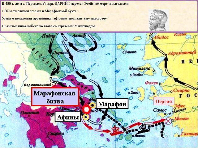 Марафон Афины Марафонская битва Персия В 490 г. до н.э. Персидский царь ДАРИ...