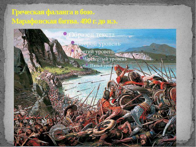 Греческая фаланга в бою. Марафонская битва. 490 г. до н.э.