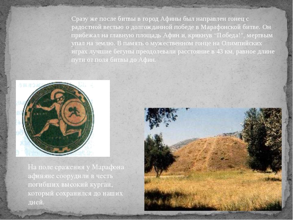Сразу же после битвы в город Афины был направлен гонец с радостной вестью о...