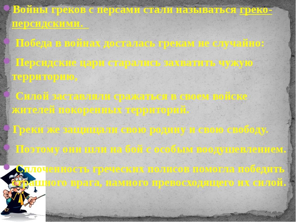 Войны греков с персами стали называться греко-персидскими. Победа в войнах до...