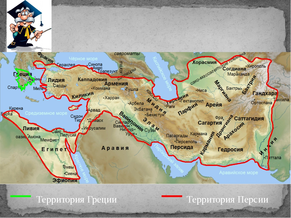 Территория Греции Территория Персии Карта - http://upload.wikimedia.org/wiki...