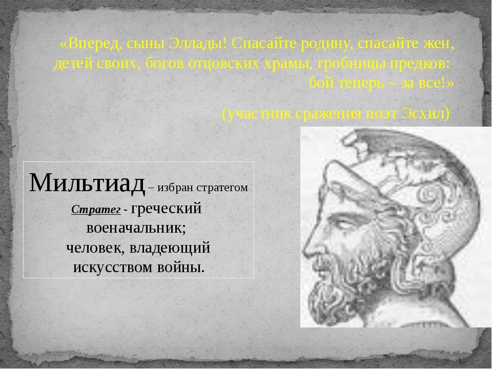 «Вперед, сыны Эллады! Спасайте родину, спасайте жен, детей своих, богов отцов...