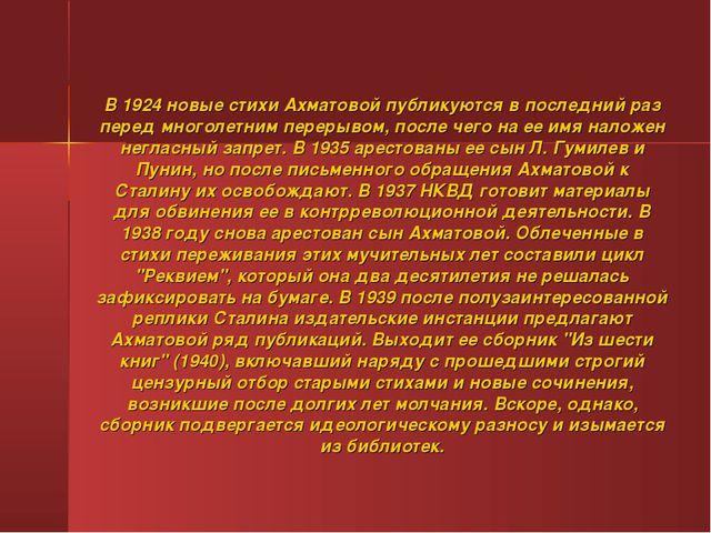 В 1924 новые стихи Ахматовой публикуются в последний раз перед многолетним пе...