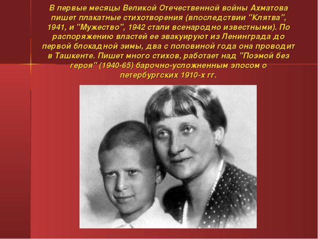 В первые месяцы Великой Отечественной войны Ахматова пишет плакатные стихотво...