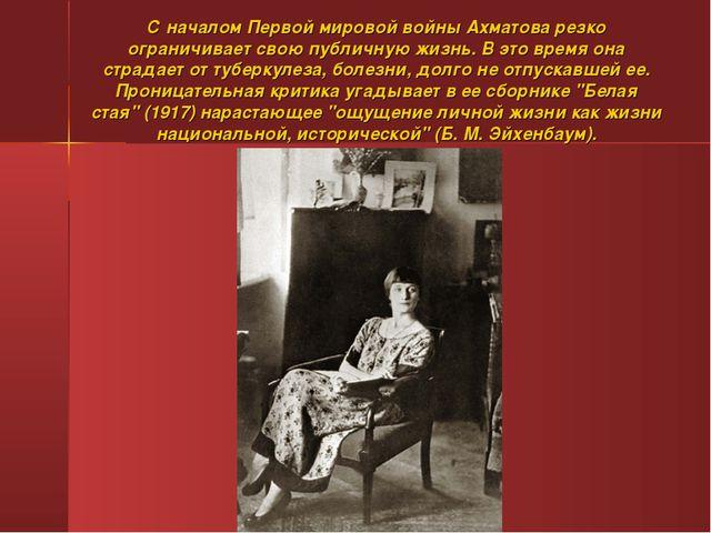 С началом Первой мировой войны Ахматова резко ограничивает свою публичную жиз...