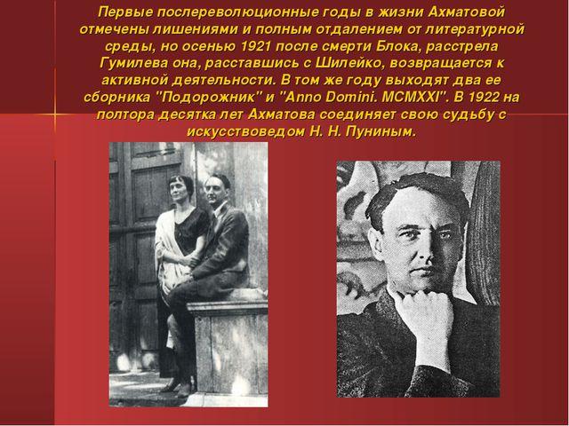 Первые послереволюционные годы в жизни Ахматовой отмечены лишениями и полным...