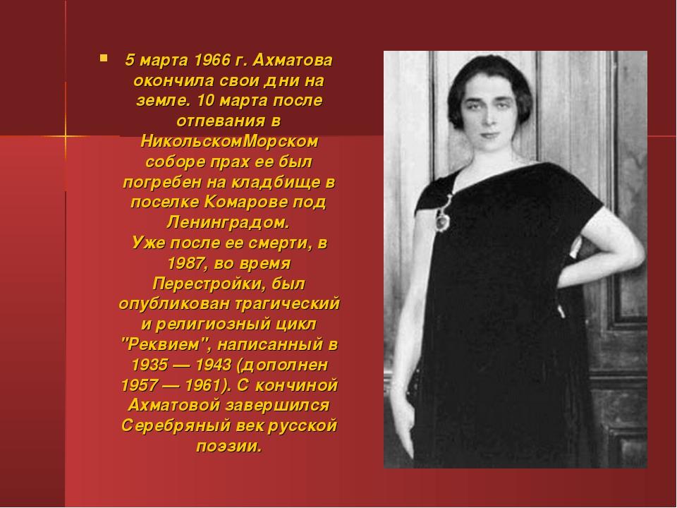 5 марта 1966 г. Ахматова окончила свои дни на земле. 10 марта после отпевания...