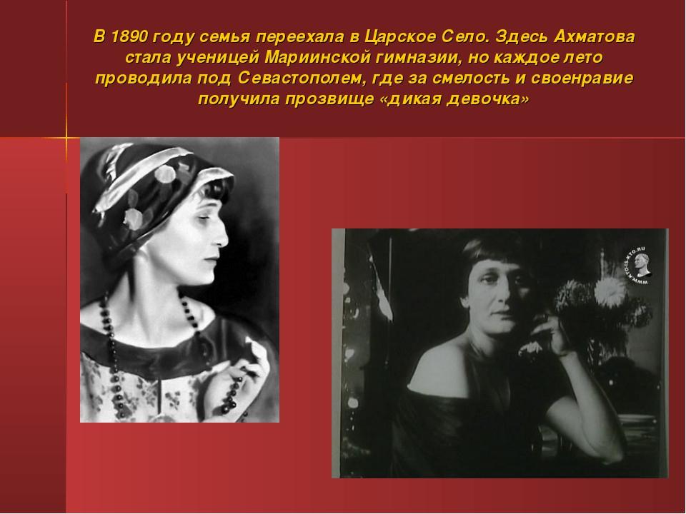 В 1890 году семья переехала в Царское Село. Здесь Ахматова стала ученицей Мар...