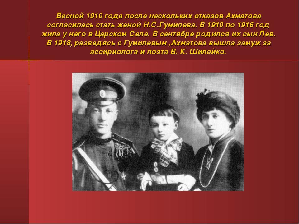 Весной 1910 года после нескольких отказов Ахматова согласилась стать женой Н....