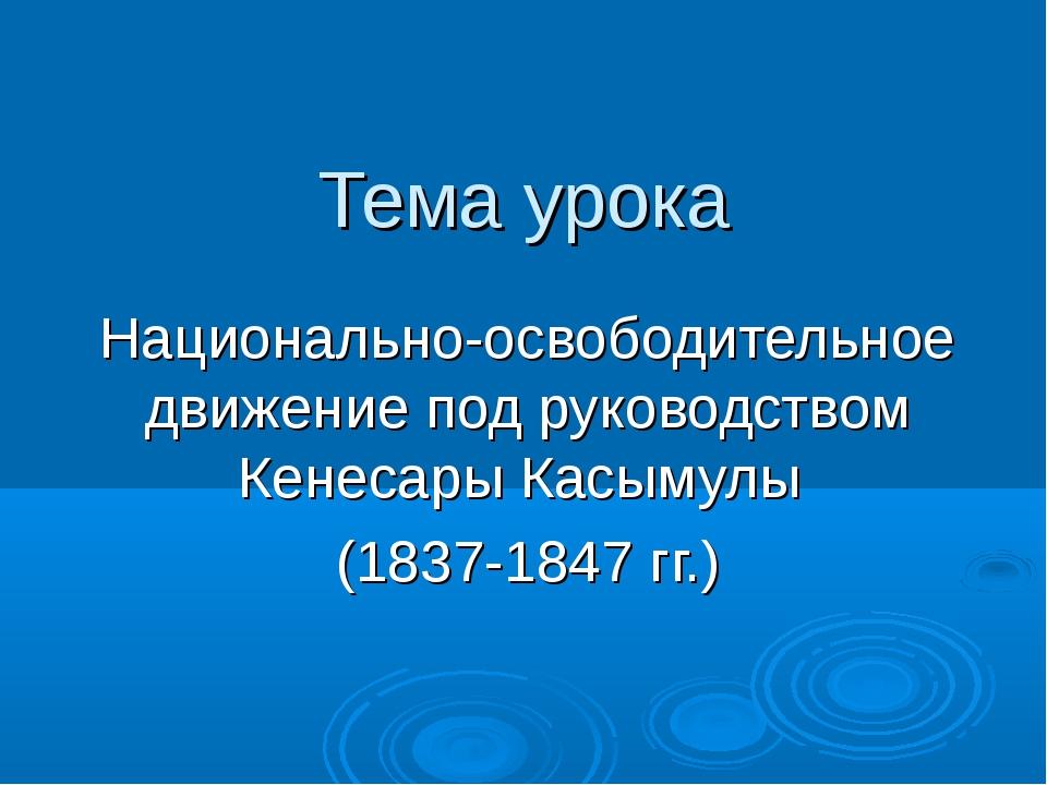 Тема урока Национально-освободительное движение под руководством Кенесары Кас...