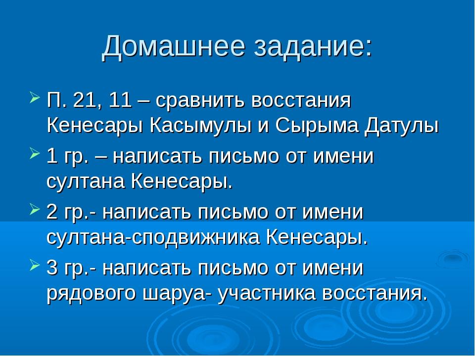 Домашнее задание: П. 21, 11 – сравнить восстания Кенесары Касымулы и Сырыма Д...