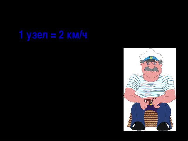1 узел = 2 км/ч