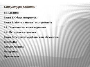 Структура работы ВВЕДЕНИЕ Глава 1. Обзор литературы Глава 2. Место и методы и