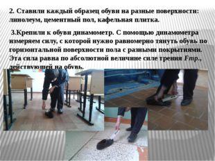 2. Ставили каждый образец обуви на разные поверхности: линолеум, цементный по