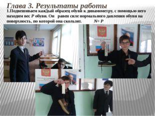 Глава 3. Результаты работы  1.Подвешиваем каждый образец обуви к динамометру