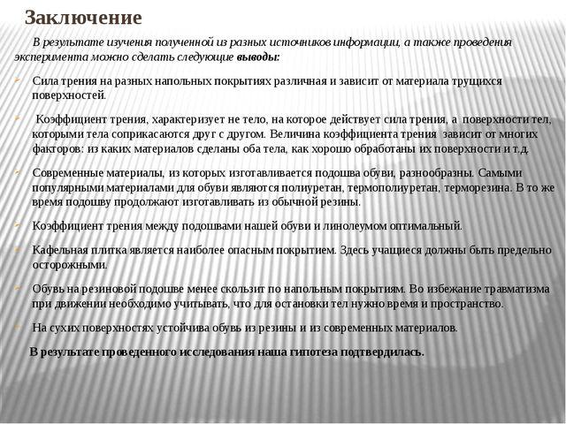 Заключение В результате изучения полученной из разных источников информации,...