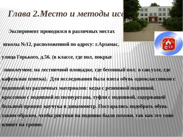 Глава 2.Место и методы исследования Эксперимент проводился в различных местах...