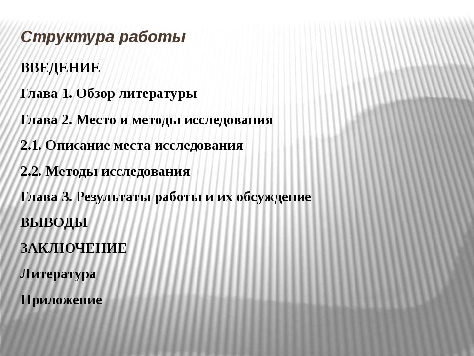 Структура работы ВВЕДЕНИЕ Глава 1. Обзор литературы Глава 2. Место и методы и...